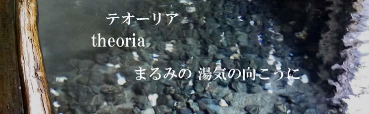 theoria テオーリア まるみの 湯気の向こうに